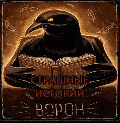 Страшные Истории от Ворона