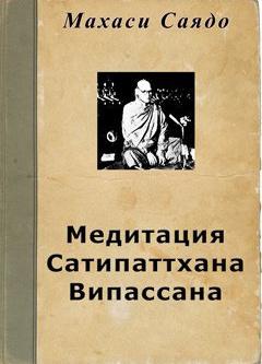 Медитация Сатипаттхана Випассана