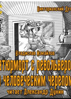 Натюрморт с револьвером и человеческим черепом