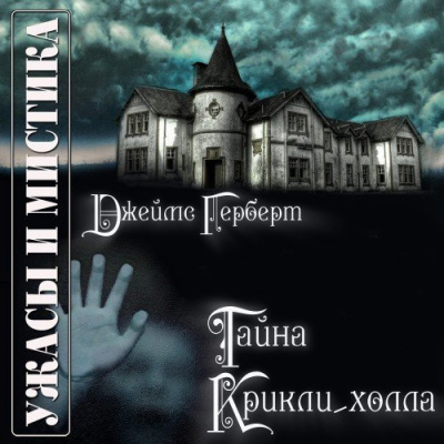 Тайна Крикли-Холла