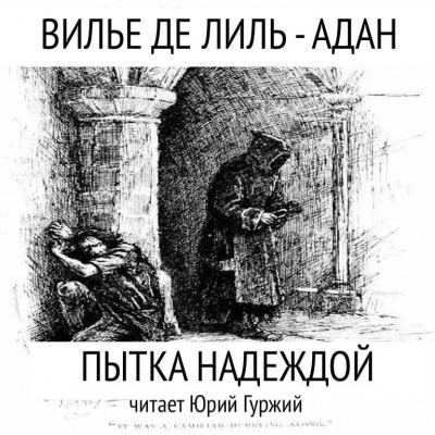 Пытка надеждой