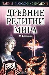 Древние религии Мира