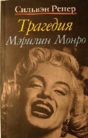 Трагедия Мэрилин Монро