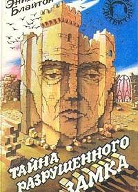 Тайна разрушенного замка