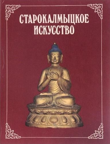 Старокалмыцкое искусство