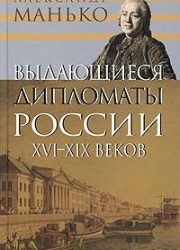 Выдающиеся дипломаты России XVI- XIX веков