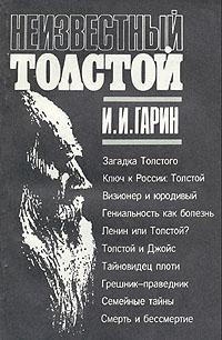 Неизвестный Толстой