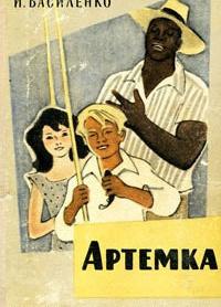 Артемка