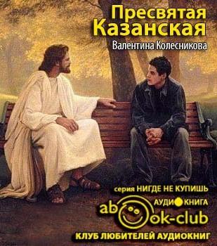 Пресвятая Казанская