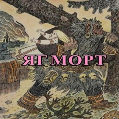 Яг Морт