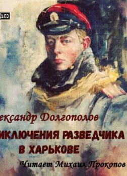 Приключения разведчика в Харькове. Рассказы