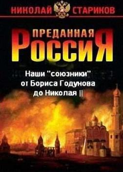 Наши «союзники» от Бориса Годунова до Николая II