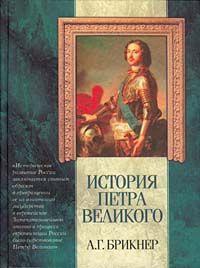 История Петра Великого