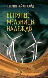 Ветряные мельницы надежды