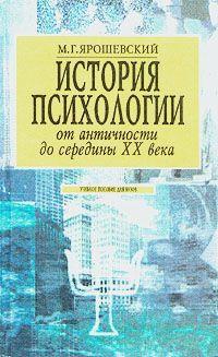 История психологии от античности до середины ХХ в.