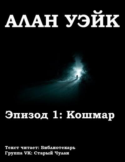 Алан Уэйк. Эпизод 1: Кошмар