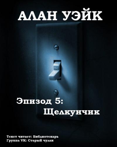 Алан Уэйк. Эпизод 5: Щелкунчик