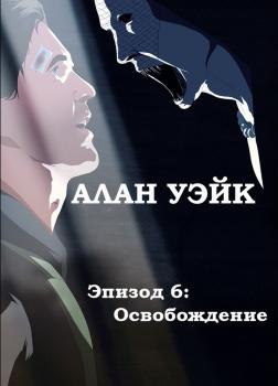 Алан Уэйк. Эпизод 6: Освобождение