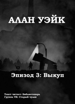 Алан Уэйк. Эпизод 3: Выкуп