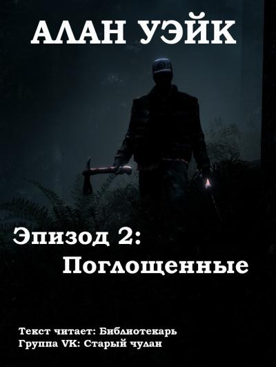 Алан Уэйк. Эпизод 2: Поглощенные
