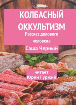 Колбасный оккультизм (Рассказ делового человека)
