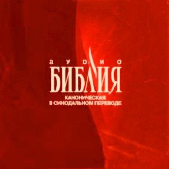 Библия. Канонические книги Священного Писания Ветхого и Нового Завета, в Синодальном переводе