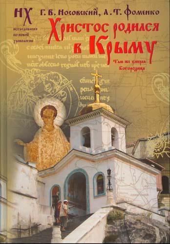 Христос родился в Крыму. Там же умерла Богородица.