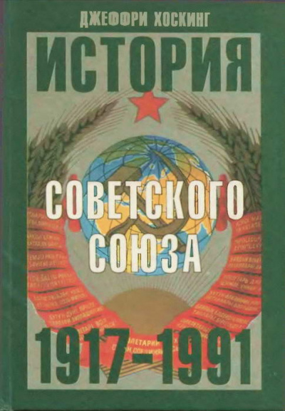 История Советского Союза 1917-1991 годы