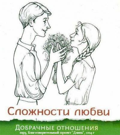 Сложности любви: добрачные отношения