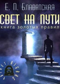Свет на пути. Книга золотых правил