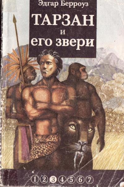 Тарзан и его звери