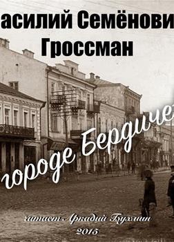 В городе Бердичеве