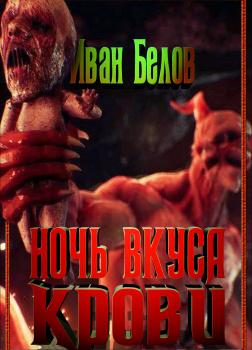 Ночь вкуса крови
