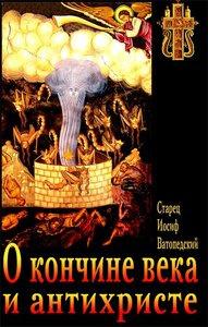 О кончине века и антихристе