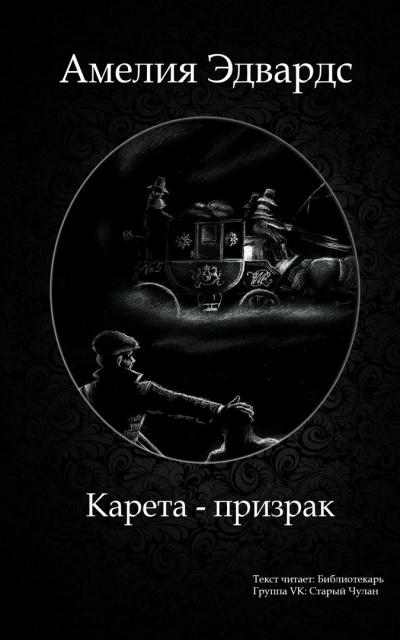 Карета-призрак