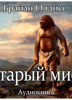 Старый миф