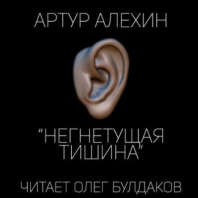 Негнетущая тишина
