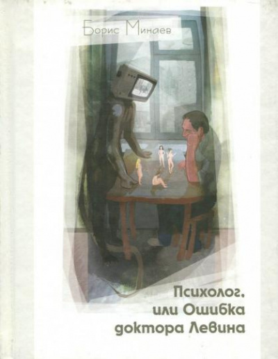 Психолог, или Ошибка доктора Левина