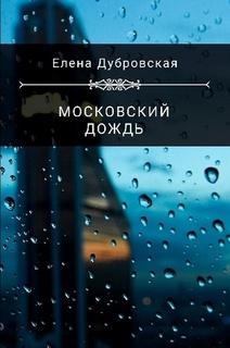 Московский дождь