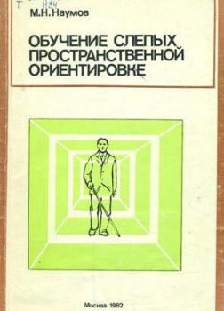 Обучение слепых пространственной ориентировке