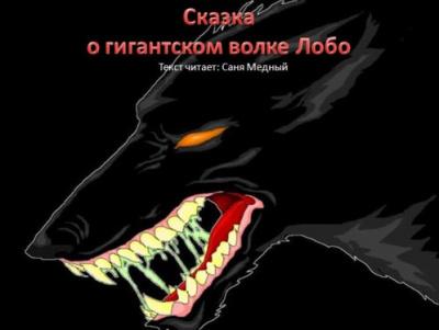 Сказка о гигантском волке Лобо
