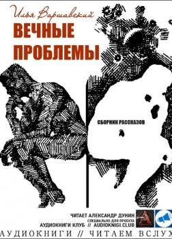 Курсант Плошкин