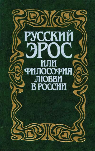 Русский эрос, или Философия любви в России