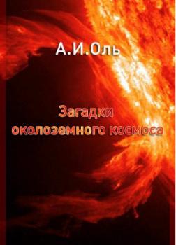 Загадки околоземного космоса