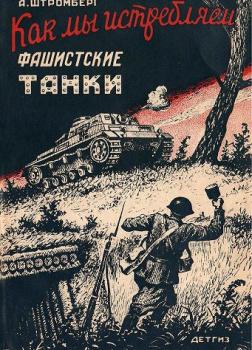 Как мы истребляем фашисткие танки