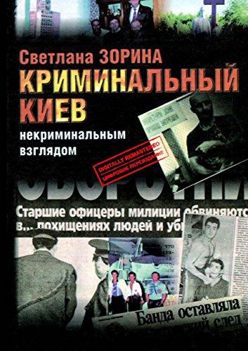 Криминальный Киев некриминальным взглядом