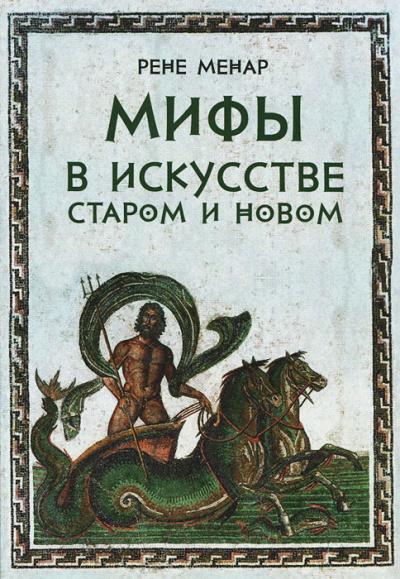 Мифы в искусстве