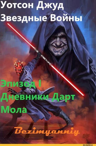 Эпизод I. Дневники Дарт Мола