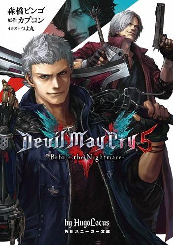 Devil May Cry 5. Предвестие кошмара