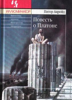 Повесть о Платоне
